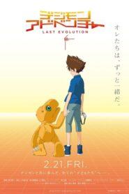 デジモンアドベンチャー LAST EVOLUTION 絆